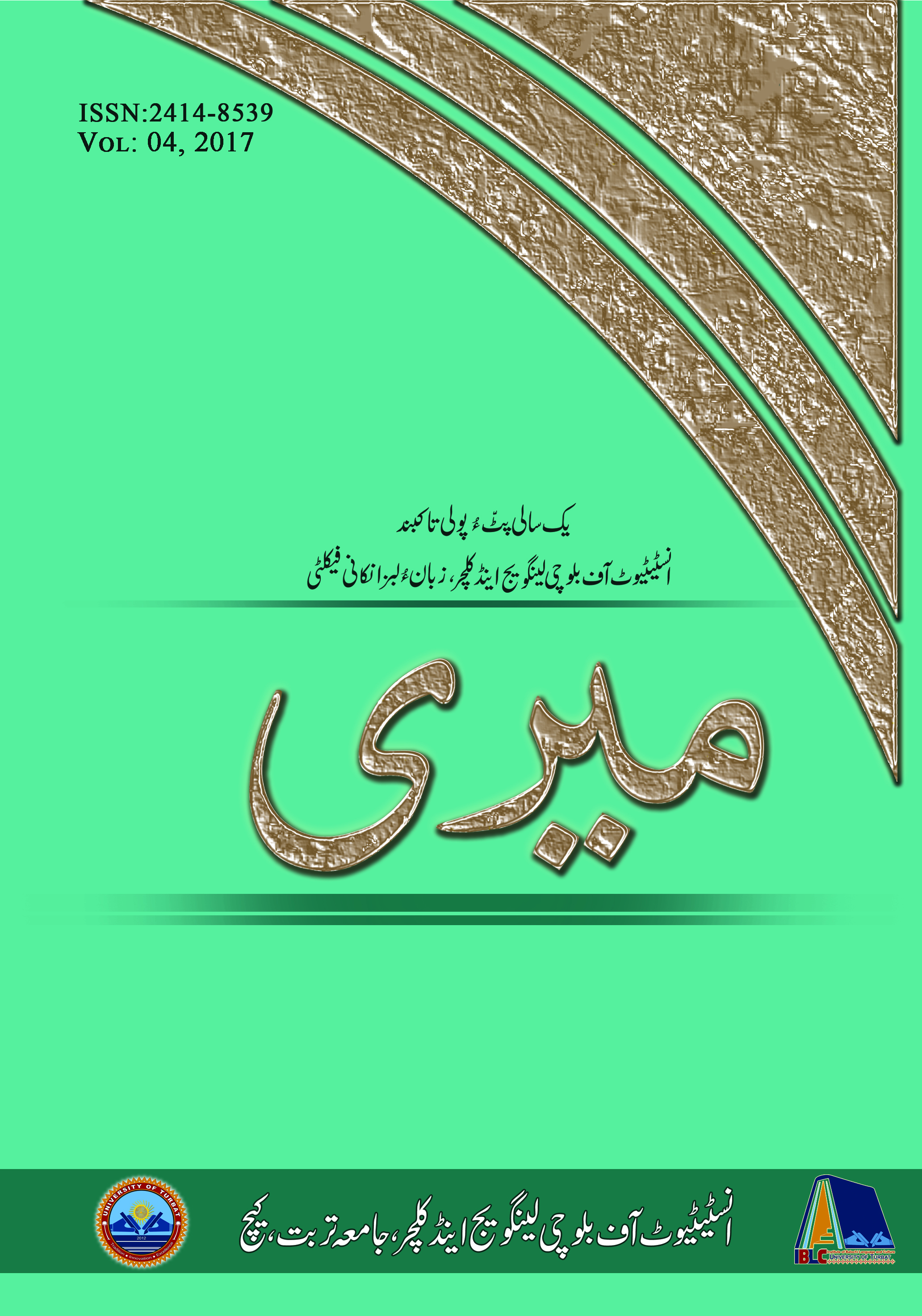 Annual Balochi Journal - Meeri 2017 (Balochi)
