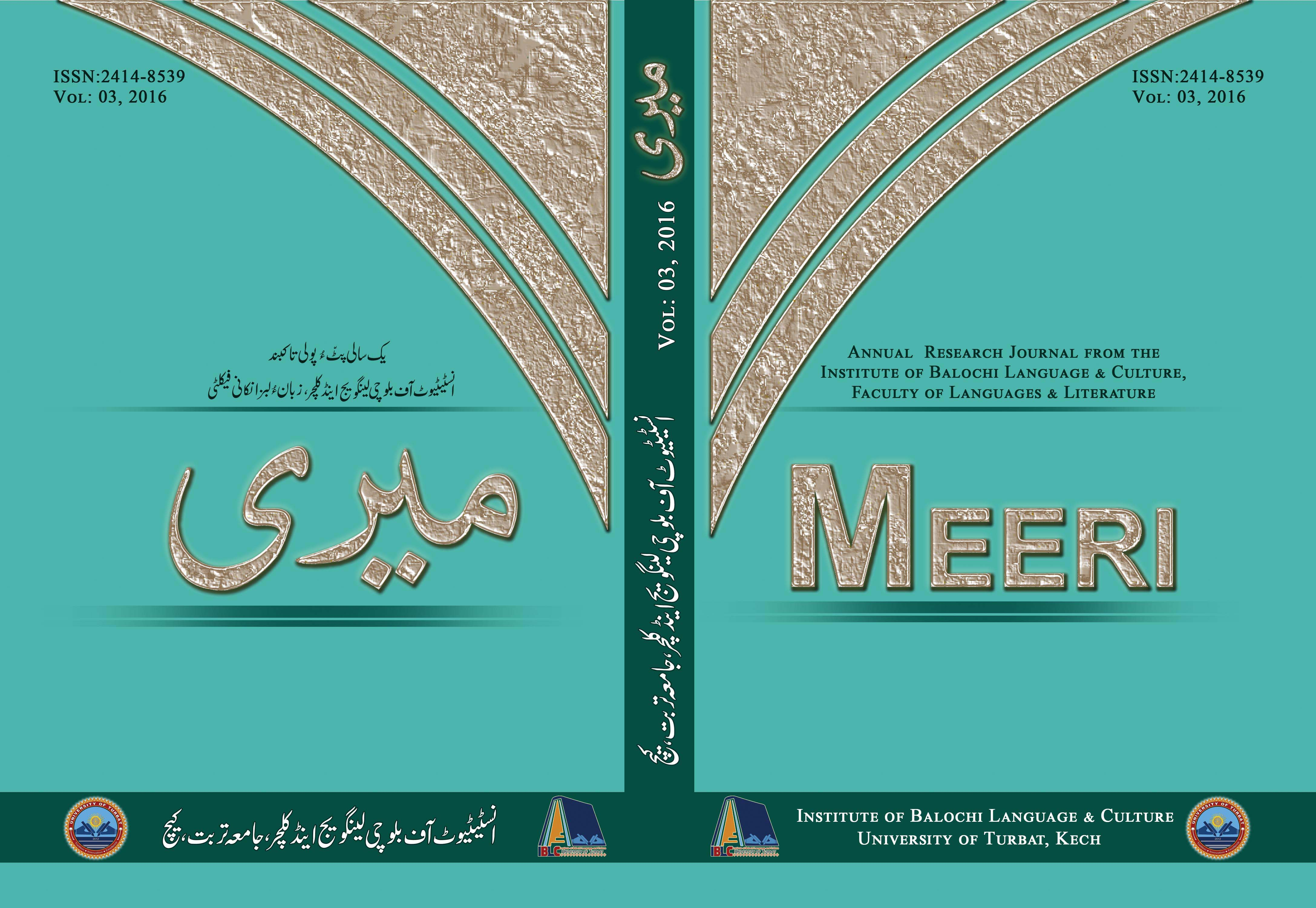 Annual Balochi Journal - Meeri 2016 (English)