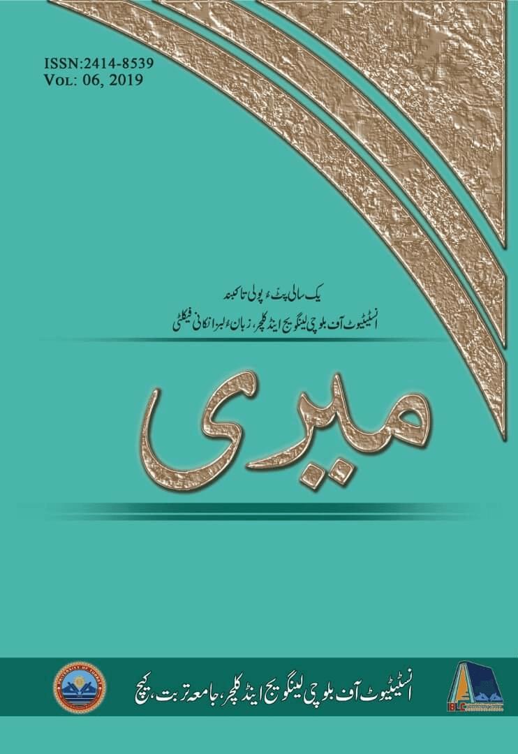 Annual Balochi Journal - Meeri 2019 (Balochi)