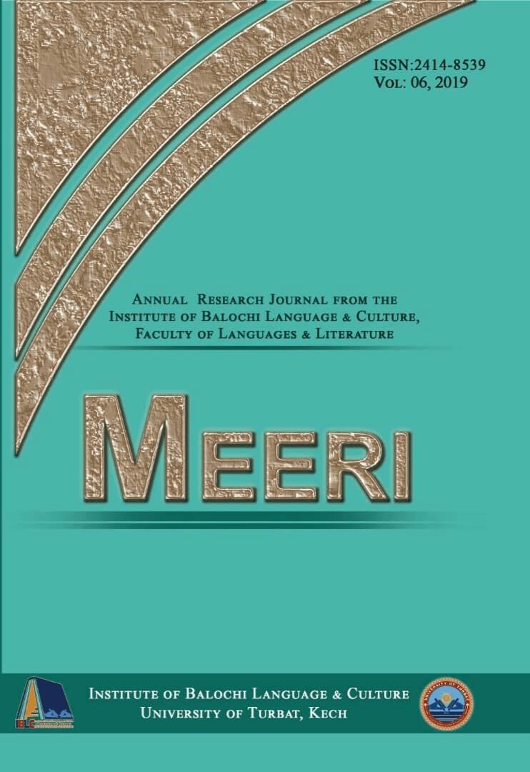 Annual Balochi Journal - Meeri 2019 (English)