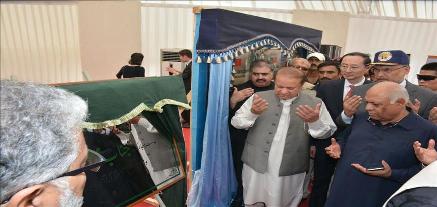 PM Inaugurates University of Gwadar