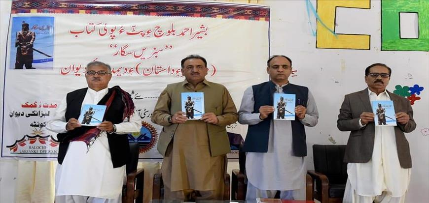 Renowned author Basheer Ahmed Baloch's book launching ceremony held in IBLC