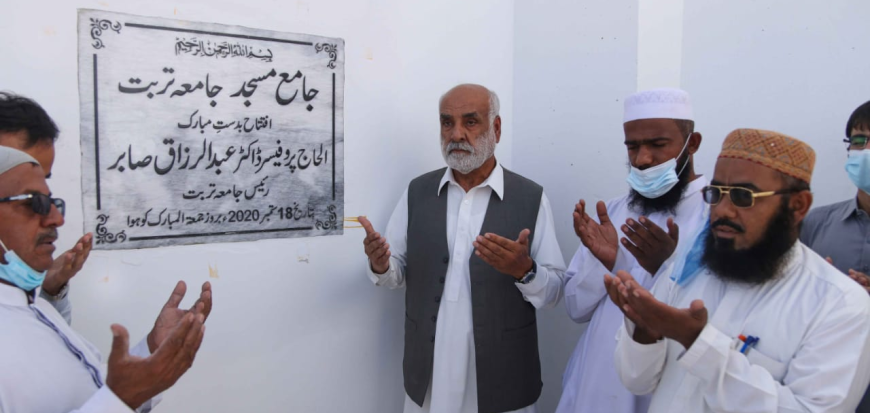 Vice Chancellor inaugurates Jameh Masjid (Main Masque) of the University of Turbat