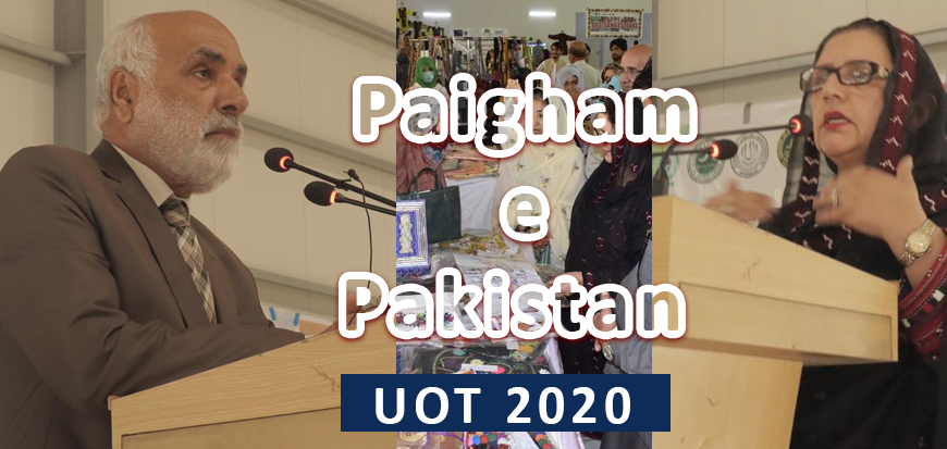 Paigham-e-Pakistan Conference held in University of Turbat