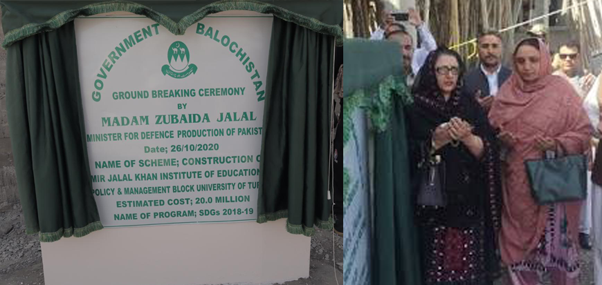 Zubaida Jalal laid down the foundation stone of Education Institute at UoT